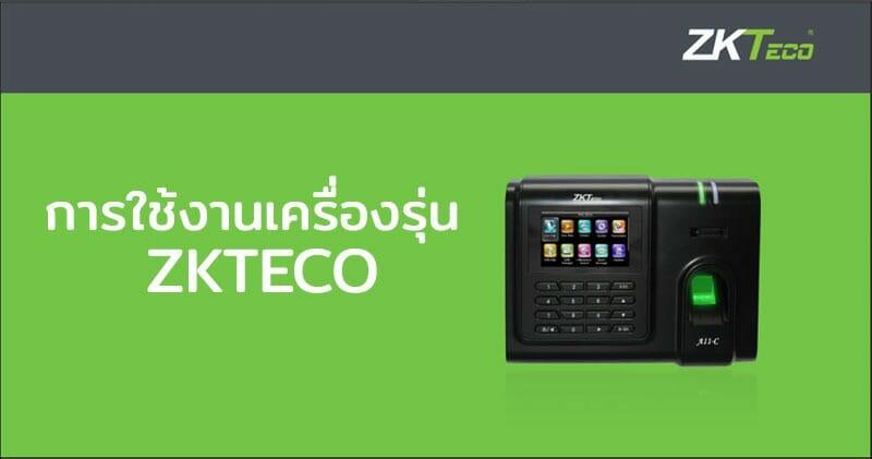 การใช้งานเครื่องรุ่น ZKTeco Thai01 ,LX17 ,LX40 ,LX50